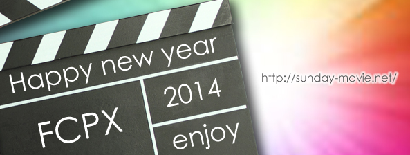 fcpx2014